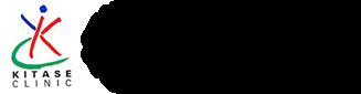 地域の皆様の健康をトータルサポートする医療法人社団北瀬循環器科内科 ロゴ
